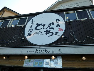 2010.9.20 江ノ島 021.jpg