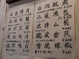 2010慶福楼 015.jpg