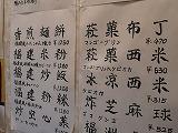 2010慶福楼 016.jpg