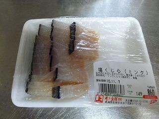 横山さんの新潟土産 007.jpg